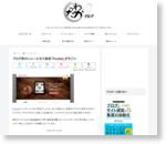 ブログ界のシェールガス革命「Pocket」がすごい