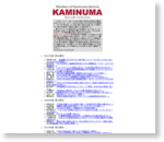 Members of Kaminuma Seminar<br />