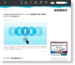 Web制作テクニック | Webクリエイターボックス