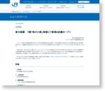 新大阪駅 1階「味の小路」南側にて新規4店舗オープン:JR西日本