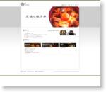 鶏味座/鶏味座屋台/炙家風土/鐵玄/エビトン鳥獣戯画/框堂/框家 | ウイル・インターナショナル