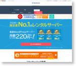 WordPress無料レンタルサービス!WPblog