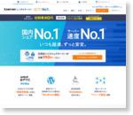 レンタルサーバー 高速・高機能・高安定性の【エックスサーバー】