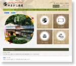 高尾山山頂御食事処やまびこ茶屋トップページ