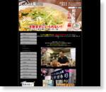 てっちゃん鍋|尼崎のホルモン鍋専門のやすもりまで