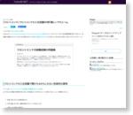 [フロントエンド] フロントエンドの入社試験99問!難しいですよ〜w。 - YoheiM .NET
