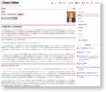 シルバーデモクラシーを超えて:研究:Chuo Online : YOMIURI ONLINE(読売新聞)