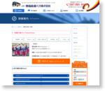 高徳エクスプレス | 四国高速バス
