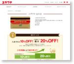 ユザワヤ 友の会 | ユザワヤ 手芸用品・生地・ホビー材料専門店