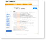フリーター・派遣のための便利な税金計算サイト