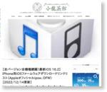 【全バージョン全機種網羅!最新iOS8.1.2&iOS7.1.2】iPhone用iOSファームウェアダウンロードリンクリスト(Appleオフィシャルipsw、OFW)【2014/12/11更新】
