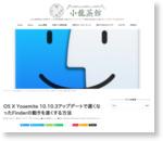 小龍茶館|Apple最新動向/次世代製品噂/iOS脱獄/iPhoneSIMロック解除/中国ネット規制回避
