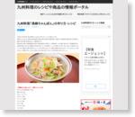 九州料理「長崎ちゃんぽん」の作り方・レシピ