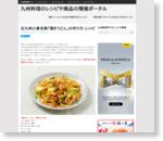 北九州小倉名物「焼きうどん」の作り方・レシピ