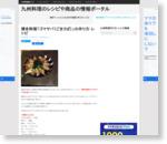 博多料理「ゴマサバ」の作り方・レシピ