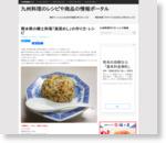 熊本県の郷土料理「高菜めし」の作り方・レシピ