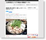 福岡県の郷土料理「もつ鍋(しょうゆベース)」の作り方・レシピ
