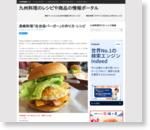 長崎料理「佐世保バーガー」の作り方・レシピ