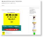 商業出版するには。明日発売です。自分の本を出したい方必見! - 横山祐太OFFICIAL BLOG -TRICKSTER-