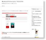 楽天koboライティングライフで100,000円の本を出版したら再審査になったでゴザルの巻 - 横山祐太OFFICIAL BLOG -TRICKSTER-