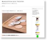 年間20万円の副業術-消費税増税に屈しない- 企画書を公開します。 - 横山祐太OFFICIAL BLOG -TRICKSTER-