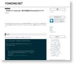 WORDファイル(docx)を一括PDF変換するPowerShellスクリプト - YOMON8.NET