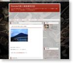 Donutsの旅と資産運用日記: 山登り初心者が富士山登山に挑戦!!