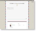 オバマ大統領「米国はがんを治癒させる国だ!」;悔しくないのか、日本の首相は!