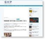 群馬県前橋市:登利平の鳥めし弁当をお持帰りして食べる|GHP