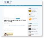 白猫プロジェクト:9月下旬 プレイ日記 フォースターとか引きませんしおすしの巻|GHP
