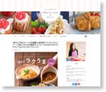 【新刊ご予約スタート&先着購入者特典&プレゼントキャンペーン】誰にでもできる簡単なコツでいつものおかずがごちそうに Yuuのラクうまベストレシピ