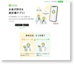 日本最大級!無料の家計簿アプリ・レシート家計簿「Zaim」
