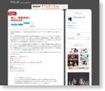 疑心―隠蔽捜査3 - zakky's report