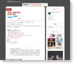 宰領―隠蔽捜査5 - zakky's report