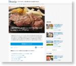沖縄名物ステーキ!おいしいステーキが食べられる人気店ランキングTOP14
