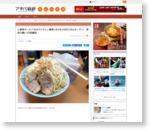 二郎系ラーメン「立川マシマシ」、御茶ノ水でも10月21日にオープン! 神田に続いて5店舗目