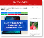 iPad で マウス操作が便利!iPad OS 13.1 の追加機能を試してみた