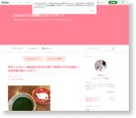 新年にふさわしい縁起物の抹茶&和菓子!創業300年の老舗☆一保堂茶舗「嘉木(かぼく)」
