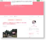 【京都神社めぐり】雲海も見える大江山絶景スポット!登山仕様で参拝したい鬼の郷「鬼嶽稲荷神社」