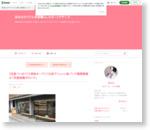 【京都パンめぐり】移転オープン!元祖デニッシュ食パンで種類豊富☆「京都祇園ボロニヤ」