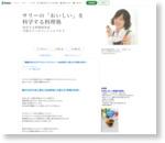 【掲載お知らせ】ダイヤモンド・オンライン 〜自由研究にも使える「料理の科学」〜