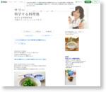 【レシピ】日本酒にあう!「出汁不要!菜の花の簡単おひたし」