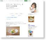 【レシピ】ポテトサラダを美味しくする科学のコツ