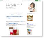 【連載】さぽナビ「子どもと楽しむ料理の科学」色が変わる!?不思議なジュース