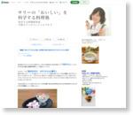 【連載】さぽナビ「子どもと楽しむ料理の科学」混ぜるだけ!カラフルラムネ菓子