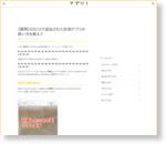【質問】iOS12で追加された計測アプリの使い方を教えて