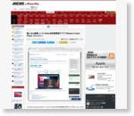 個人なら無償 インテルMac用仮想環境アプリ「VMware Fusion Player 12」レビュー (1/6)
