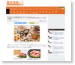 絶品佐賀牛&玄界灘の海鮮! 佐賀の美食を集めた限定ブッフェ、横浜ベイシェラトンで開催へ