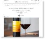 オーストリアのナチュラルワインを代表する赤ワイン ゼップ・ムスター ツヴァイゲルト2013 [今週の家飲みワイン]