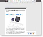 ソニー、センサーにAI機能を搭載した世界初「インテリジェントビジョンセンサー」